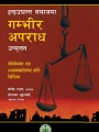 Combating Serious Crimes in Postconflict Societies Nepali Edition book cover