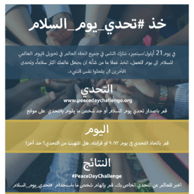 Peace Day Challenge flyer in Arabic