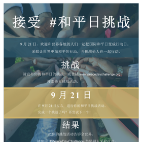 Peace Day Challenge flyer in Simple Chinese