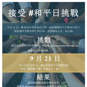 Peace Day Challenge flyer in Traditional Chinese