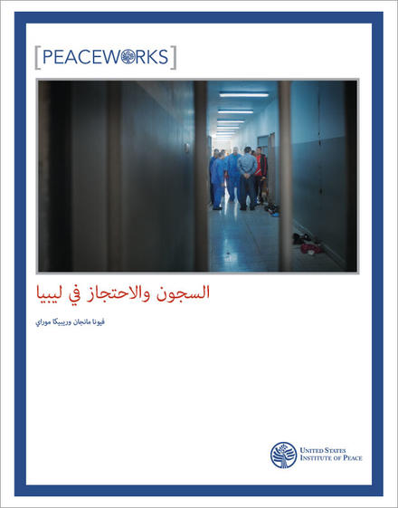cover for the Arabic version of Prisons and Detention in Libya
