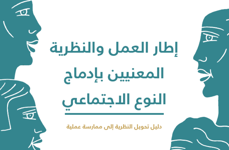 Gender Inclusive Framework and Theory (Arabic)
