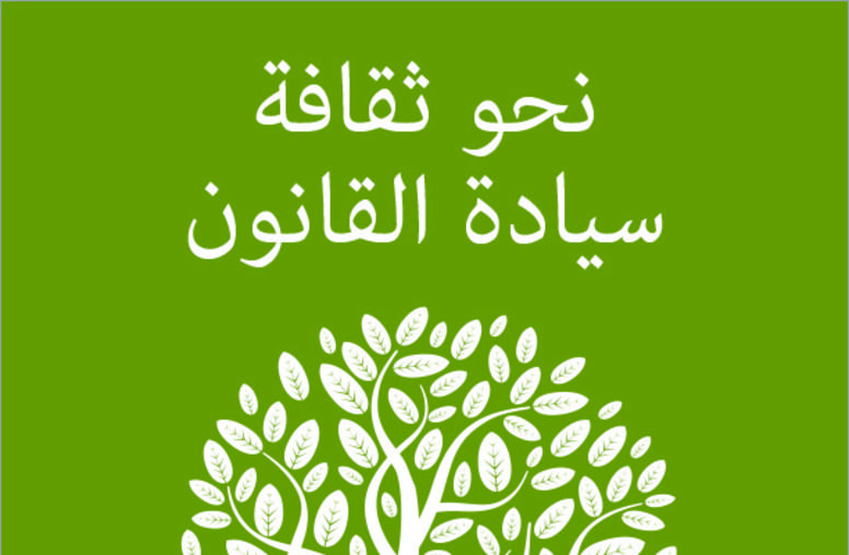 Toward a Rule of Law Culture (Arabic)